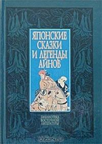 Рюноскэ Акутагава - Японские сказки и легенды айнов (сборник)