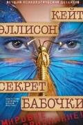 Кейт Эллисон - Секрет бабочки