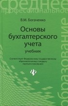 В. М. Богаченко - Основы бухгалтерского учета