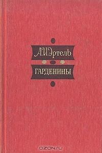 Александр Эртель - Гарденины, их дворня, приверженцы и враги