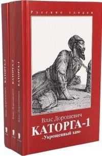 Влас Дорошевич - Каторга (комплект из 3 книг)