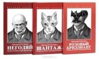 Аркадий Кошко - Очерки уголовного мира царской России (3 книги)
