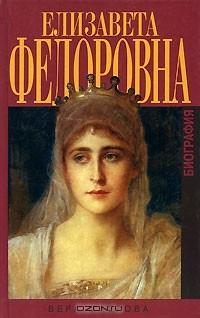Вера Маерова - Елизавета Федоровна. Биография