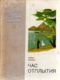 Борис Мисюк - Час отплытия (сборник)