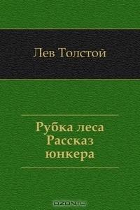 Лев Толстой - Рубка леса