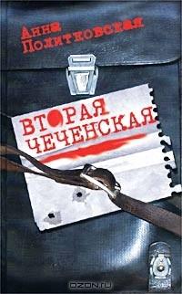 Анна Политковская - Вторая чеченская