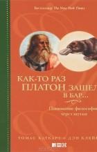 Томас Каткарт, Дэн Клейн - Как-то раз Платон зашел в бар... Понимание философии через шутки