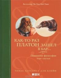 - Как-то раз Платон зашел в бар... Понимание философии через шутки