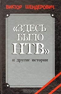 Виктор Шендерович -