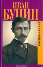 Иван Бунин - Иван Бунин. Воспоминания