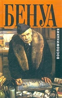 А. Н. Бенуа - Александр Бенуа. Мои воспоминания. Книга II