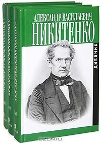 Александр Никитенко - Записки и дневник. В 3 томах (комплект из 3 книг)