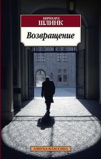 Бернхард Шлинк - Возвращение