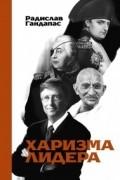 Радислав Гандапас - Харизма лидера