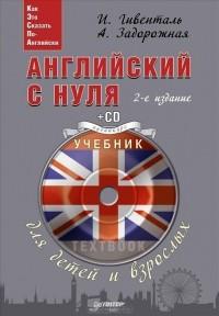 - Английский с нуля для детей и взрослых (+ CD)
