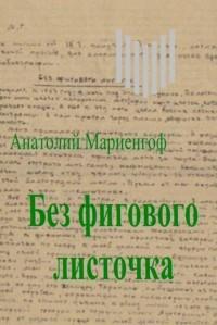 Анатолий Мариенгоф - Без фигового листочка