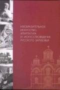 О. Л. Лейкинд - Изобразительное искусство, архитектура и искусствоведение Русского зарубежья