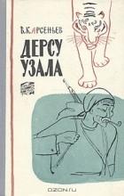 В. К. Арсеньев - Дерсу Узала