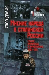 Сара Дэвис - Мнение народа в сталинской России. Террор, пропаганда и инакомыслие, 1934-1941