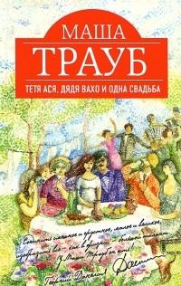 Маша Трауб — Тетя Ася, дядя Вахо и одна свадьба