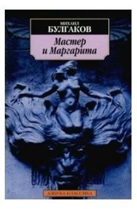 М. Булгаков — Мастер и Маргарита