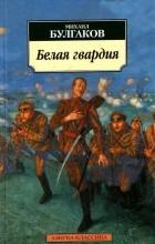 М. Булгаков - Белая гвардия