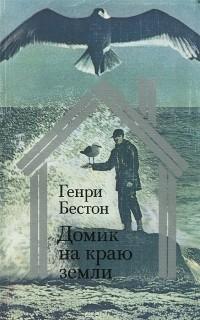 Генри Бестон - Домик на краю земли