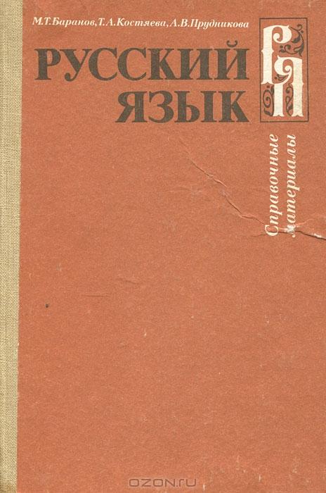 баранов русский язык учебник для 4класса 1974г скачать