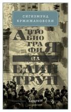 Сигизмунд Кржижановский - Автобиография трупа