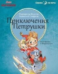 - Приключения Петрушки