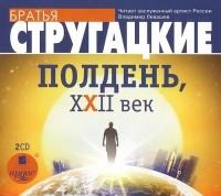 Братья Стругацкие - Полдень, XXII век