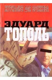 - Журналист для Брежнева