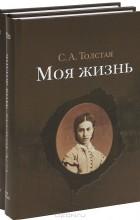 С. А. Толстая - Моя жизнь (комплект из 2 книг)
