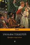 Уильям Теккерей — Ярмарка тщеславия