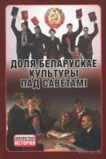 без автора - Доля беларускае культуры пад саветамі