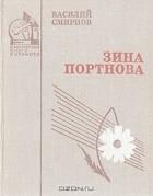 Василий Смирнов - Зина Портнова