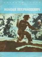 Вячеслав Морозов - Володя Щербацевич