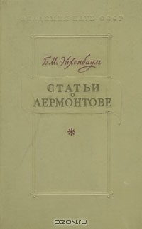 Б. М. Эйхенбаум - Статьи о Лермонтове