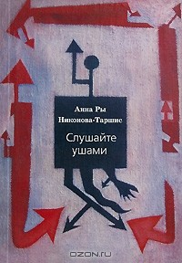 Анна Ры Никонова-Таршис - Слушайте ушами (сборник)