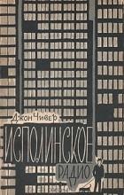 Джон Чивер - Исполинское радио (сборник)