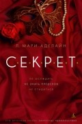 Л. Мари Аделайн - С.Е.К.Р.Е.Т.