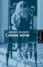 Джоан Дидион — Синие ночи