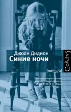 Джоан Дидион - Синие ночи