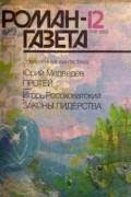 """Игорь Росоховатский, Юрий Медведев - """"Роман-газета"""",  1989,  № 12(1114) (сборник)"""