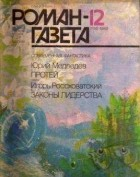 """- """"Роман-газета"""",  1989,  № 12(1114) (сборник)"""