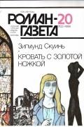 """Зигмунд Скуинь - """"Роман-газета"""", 1989 №20(1122)"""