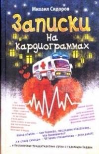 Михаил Сидоров - Записки на кардиограммах. Остаточные явления