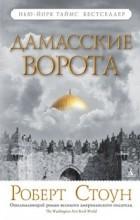 Роберт Стоун - Дамасские ворота
