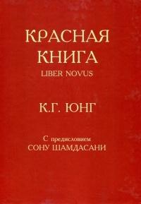 Карл Густав Юнг - Красная книга