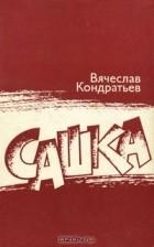 Вячеслав Кондратьев - Сашка. Повести и рассказы (сборник)
